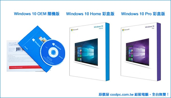 http://home.coolpc.com.tw/gtchen/microsoft/open/windows_10/coolpc-win10-27.jpg