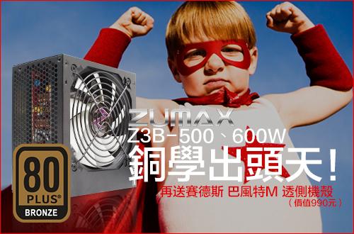 http://home.coolpc.com.tw/koli/ad/ZUMAX_Z3B/coolpc_zumax_z3b_logo.jpg