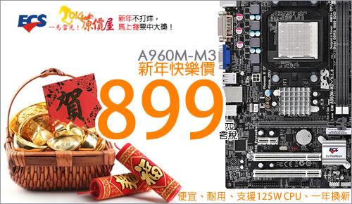 http://home.coolpc.com.tw/mick/Pro/ECS/A960M-M3/Coolpc-ECS-A960M-M3-Head-01.jpg