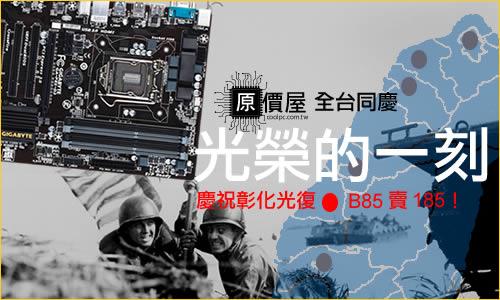http://home.coolpc.com.tw/mick/Pro/Gigabyte/P85-D3/Coolpc-Gigabyte-P85-D3-Head-02.jpg